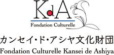カンセイ・ド・アシヤ文化財団