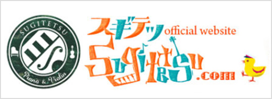 スギテツofficial website