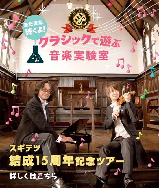 クラシックで遊ぶ音楽教室